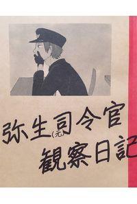 弥生司令官観察日記