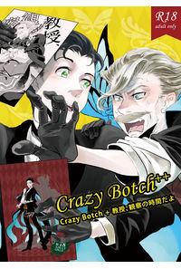 Crazy Botch++