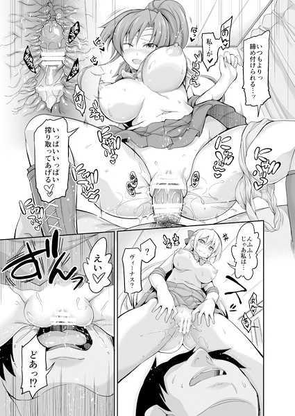 風俗金星と恋愛木星2(再販