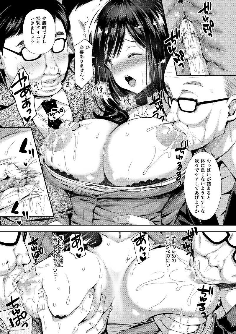 恥辱の痴漢電車3~人妻車内強制授乳~