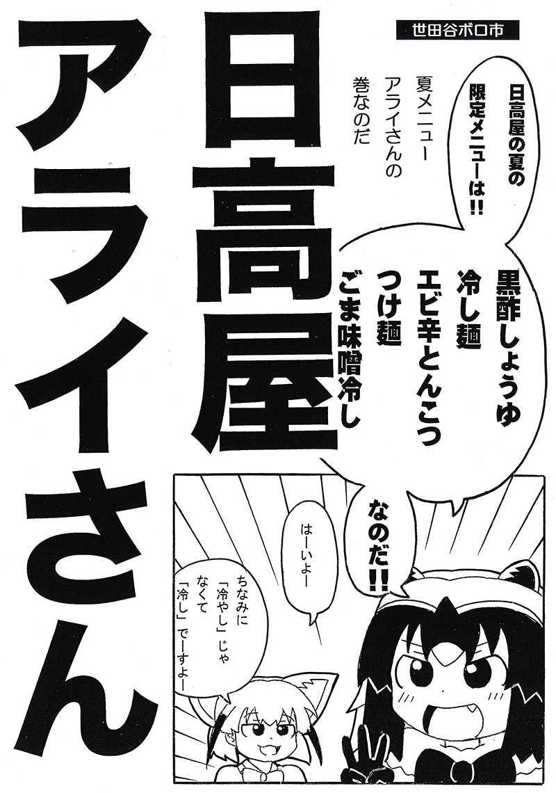 日高屋アライさん 夏メニューアライさんの巻
