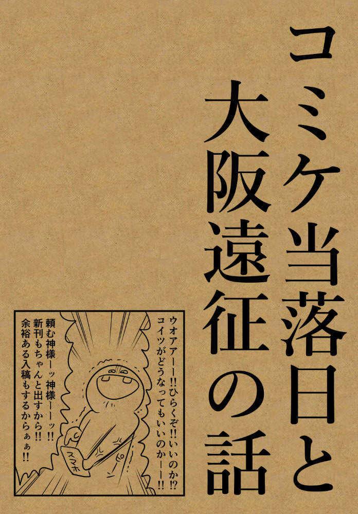 コミケ当落日と大阪遠征の話 [TENCAL(はっち)] 実録・レポート