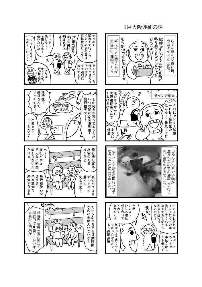 コミケ当落日と大阪遠征の話