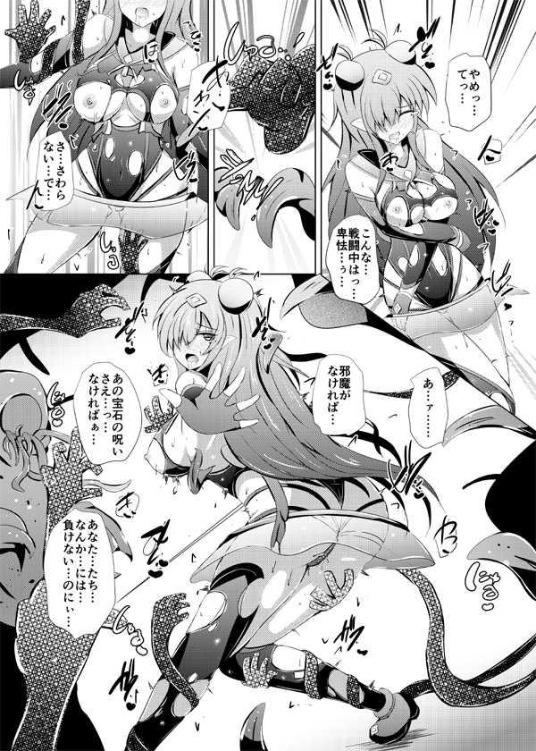 駆錬輝晶 クォルタ アメテュス #20