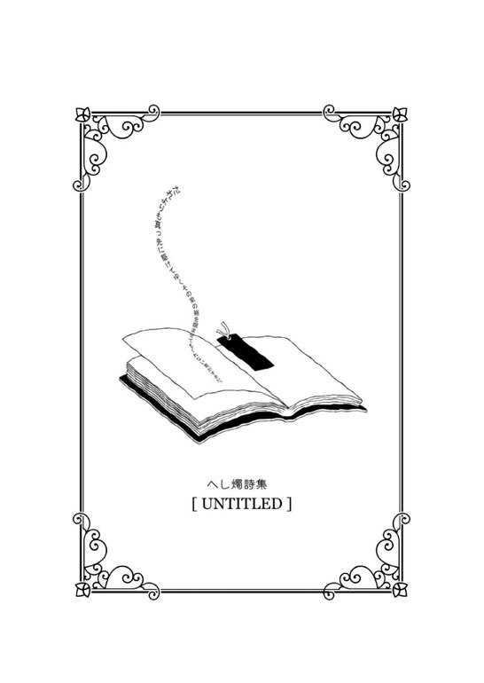へし燭詩集「UNTITLED」