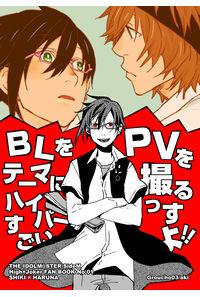 BLをテーマにハイパーすごいPV撮るっすよ!!