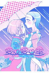 愛・愛・傘