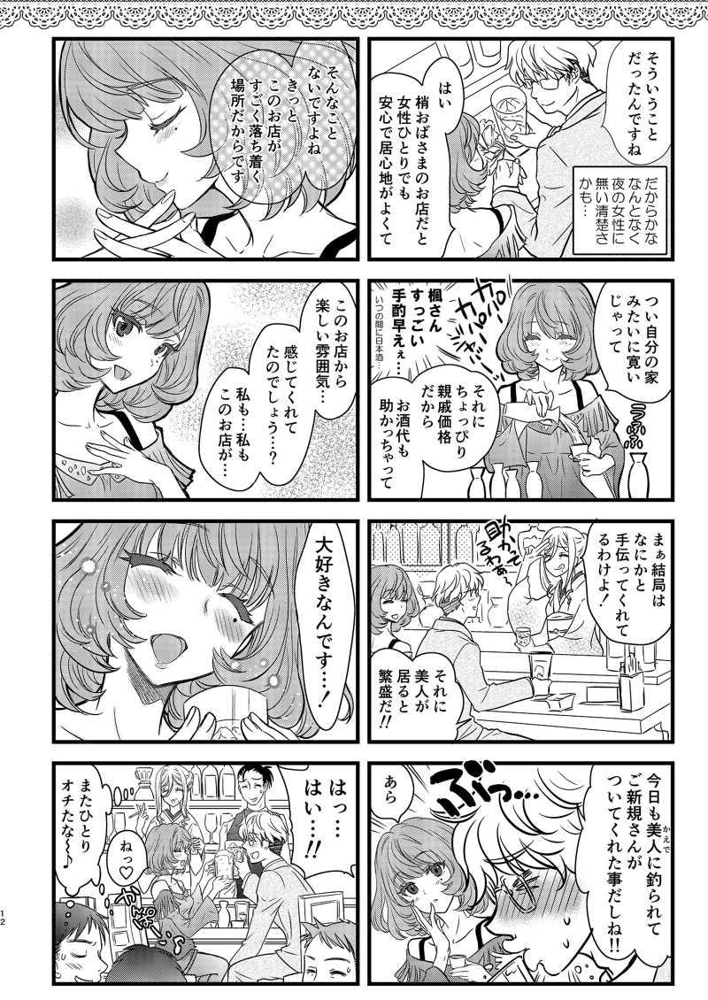 楓酒総集編~春夏秋~