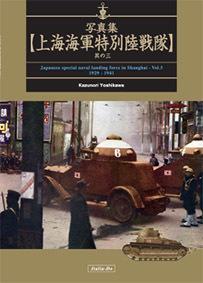 写真集 上海海軍特別陸戦隊 [伊太利堂(Kazunori Yoshikawa)] ミリタリー