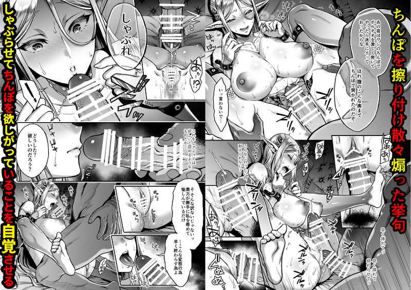 黄昏の娼エルフ3