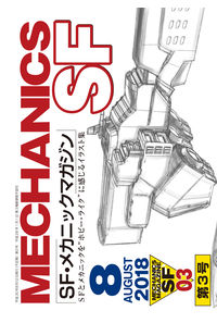 SFメカニックマガジン03