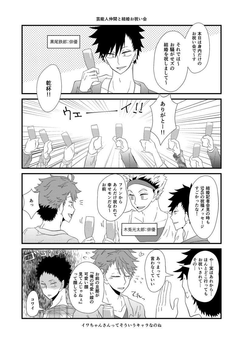 芸能人と恋人たちの日常的 HAPPY END!!