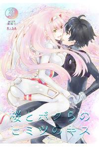 桜とボクらのヒミツのキス