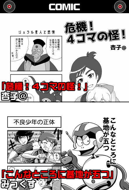 TRIPLE CHARGE!!第二弾~チャージマン研!同人アンソロジー~