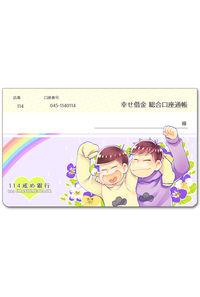 幸せ借金総合口座通帳風メモ帳