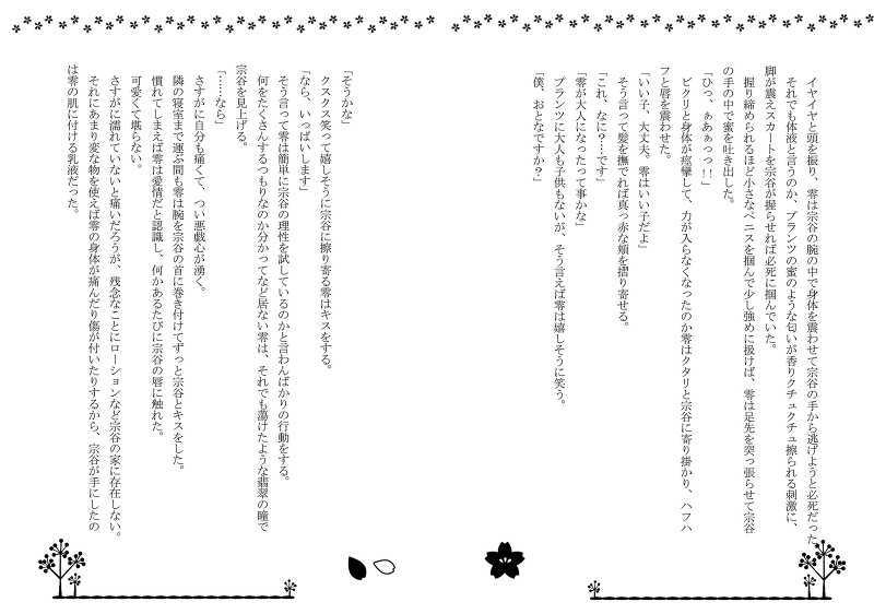宗谷冬司と観用少女零君(ノベルティ付)