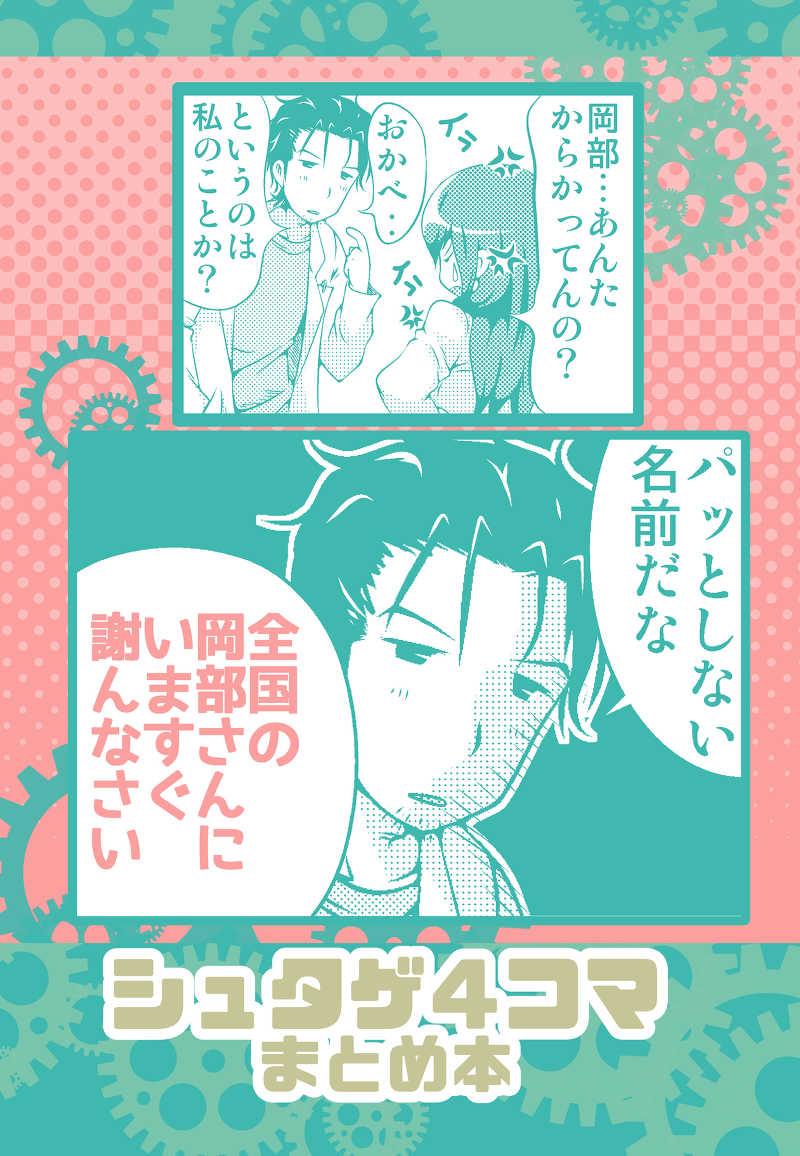 シュタゲ4コマまとめ本 [STAR BERRY(山猫スズメ)] Steins;Gate