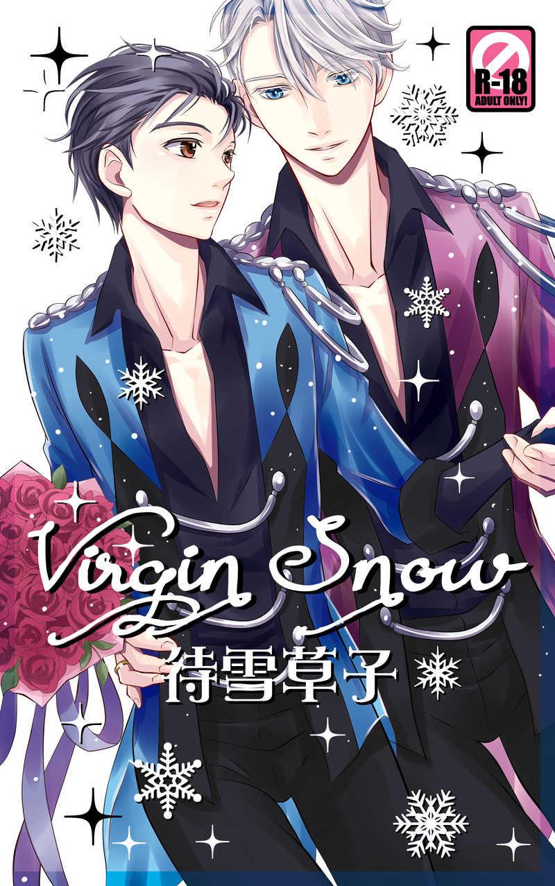 待雪草子 Virgin Snow