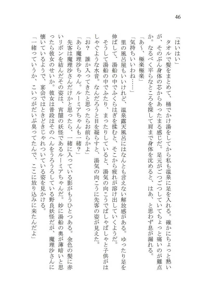 こちら秘封探偵事務所 星蓮船編