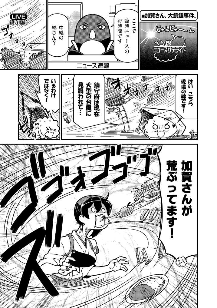 加賀さんは開発に失敗しました 総集編 4