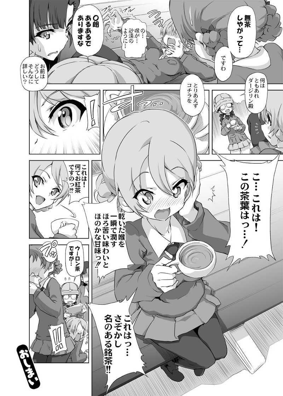 知波単学園あぐれっしぶ第1巻