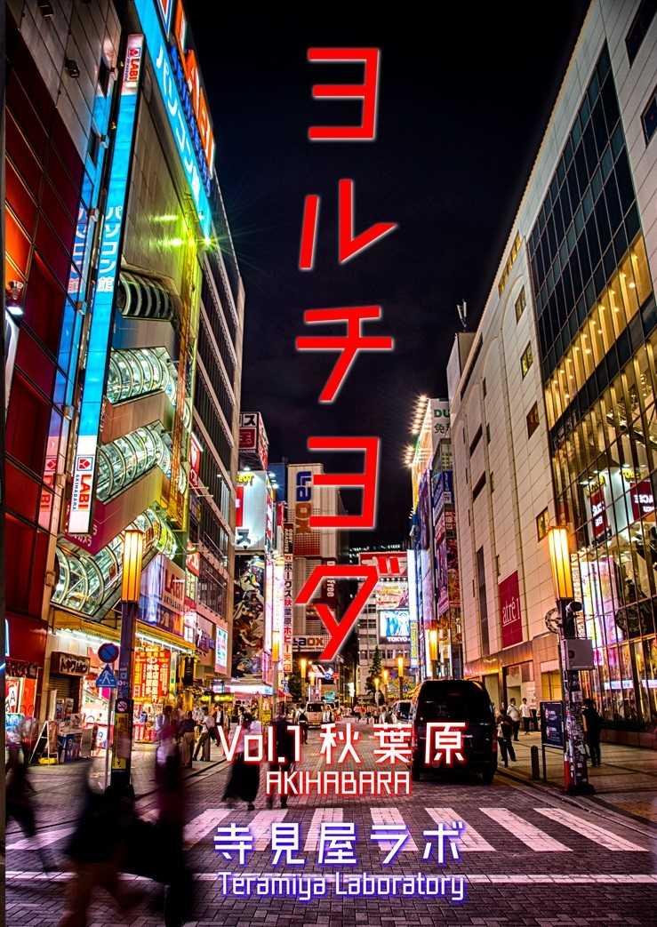 ヨルチヨダ Vol.1 秋葉原 [寺見屋ラボ(てらひで)] 旅行・ルポ作品