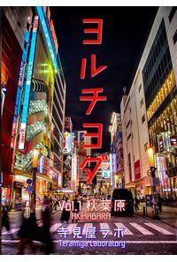 ヨルチヨダ Vol.1 秋葉原
