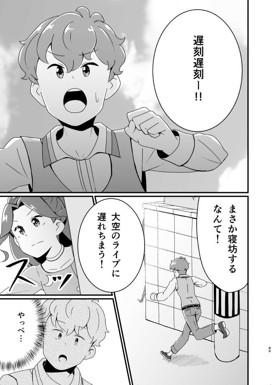 アイカツ漫画短編集 タンカツ! 4