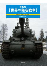 写真集 世界の無名戦車 ロシア・北欧編