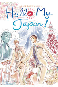 Hello My Japan!