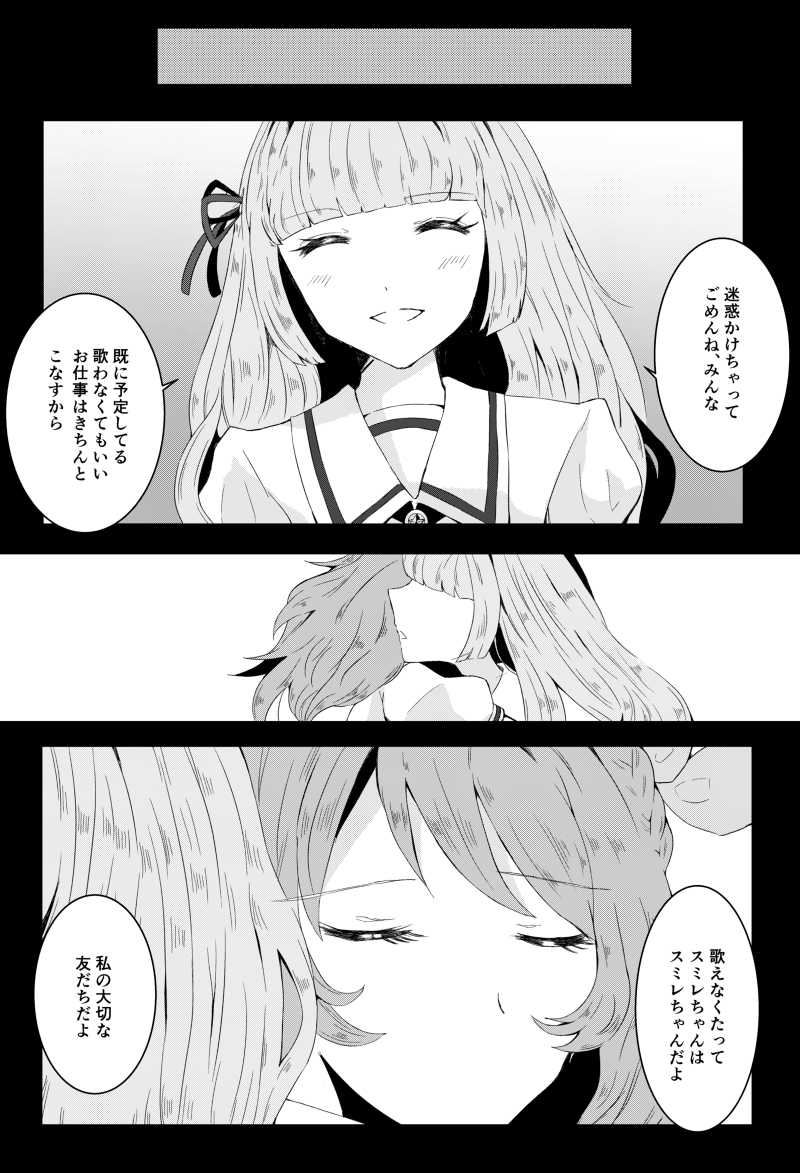 おやすみ、いばらの歌姫。