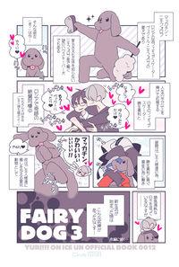 FAIRY DOG3