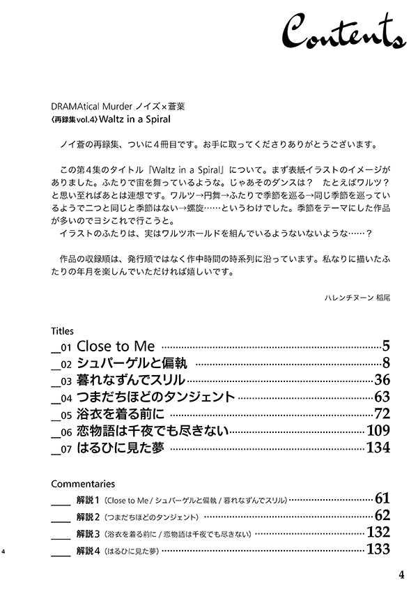 〈再録集vol.4〉Waltz in a Spiral