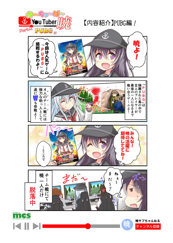 ゆ~ちゅ~ば~暁 PUBG編