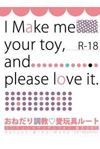 おねだり調教・愛玩具ルート