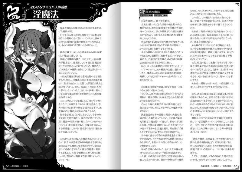 魔物娘図鑑ワールドガイド3 サバトグリモワール