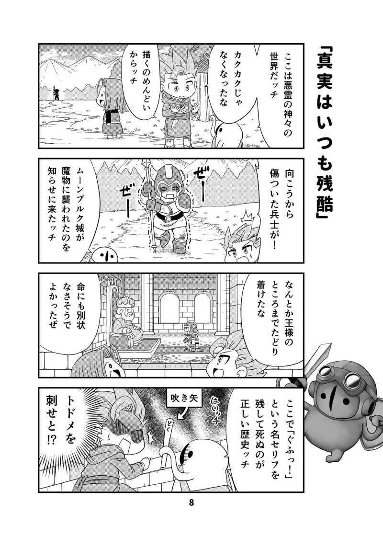 ドラゴンクエスト11冒険のらくがき帳