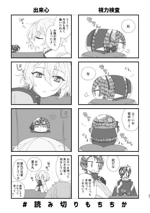 #息抜きもちちかまとめ3