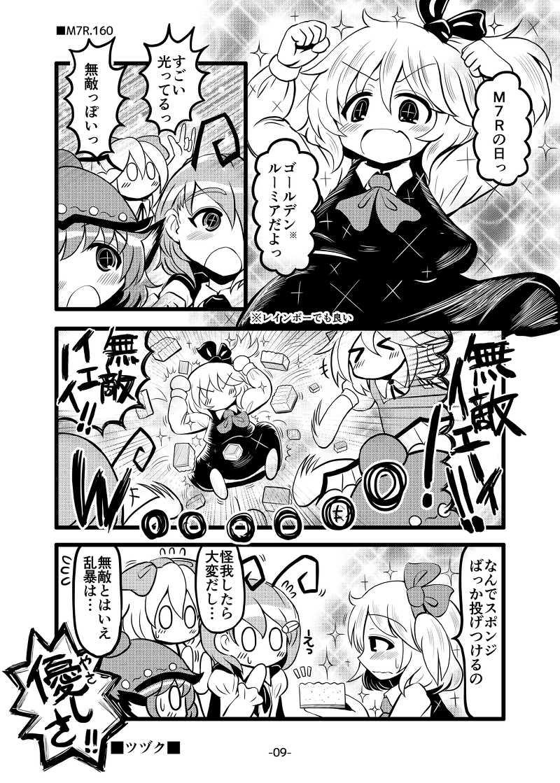 M7R CONTINUE
