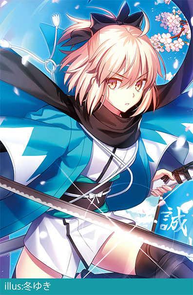 沖田総司スリーブ [Another Side(冬ゆき)] Fate/Grand Order