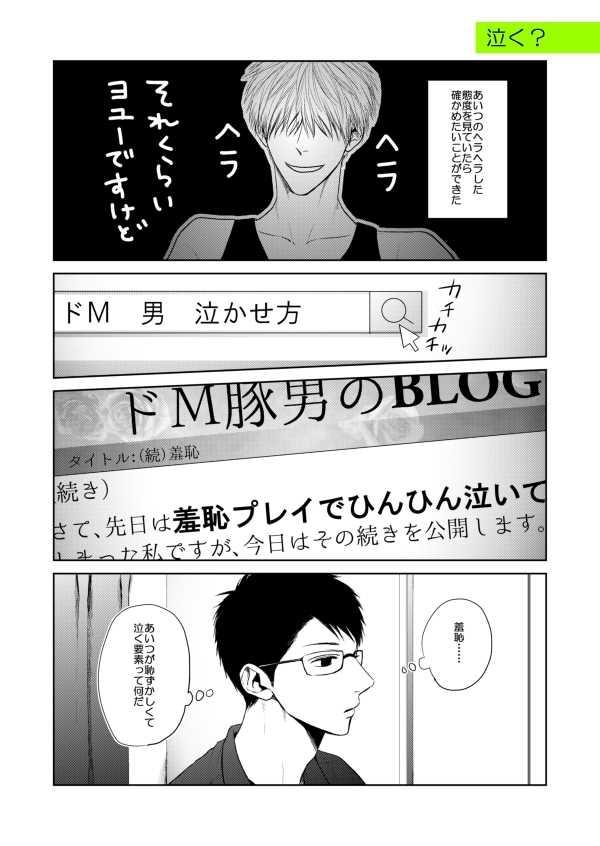古橋×原一哉2