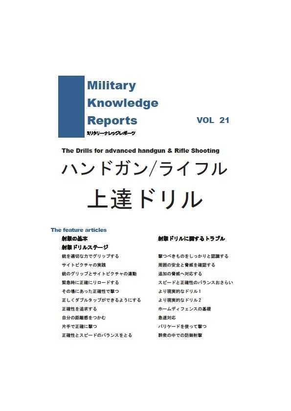 ハンドガン/ライフル 上達ドリル [ミリタリーナレッジレポーツ(友清仁)] ミリタリー