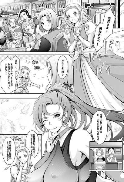 勇者(カレ)が娼姫(ワタシ)を買った理由(ワケ)