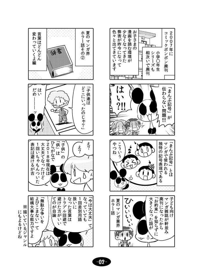 漫画アシのABC~2018年夏~