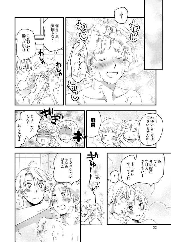 DAYS&DAYS(日常短編集)