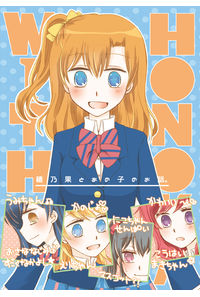 HONOKA WITH