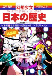 学べそうで学べない少し学べる日本の歴史 総集編(3) 救世観音の光後光が眩くて目がしんどい