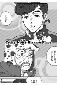 Crazy Noisy Bizarre Place