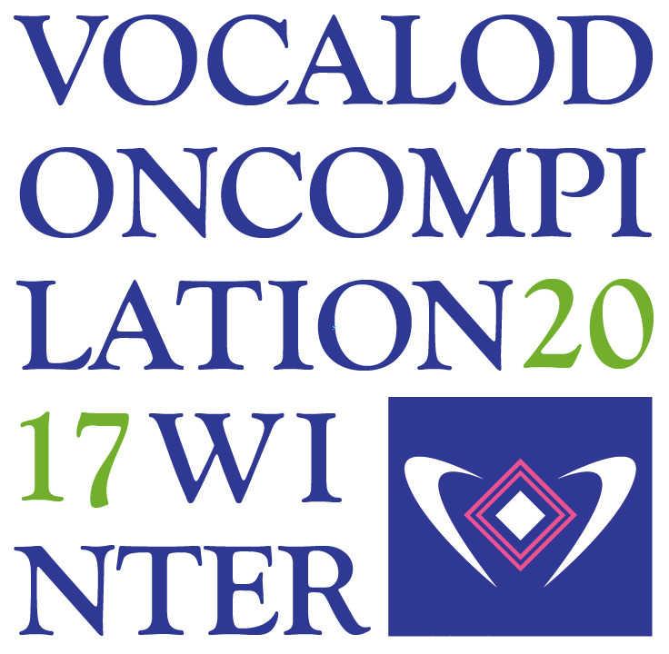ボカロ丼コンピレーションCD 2017冬 [Vocalodon.net(TOMOKI++)] VOCALOID