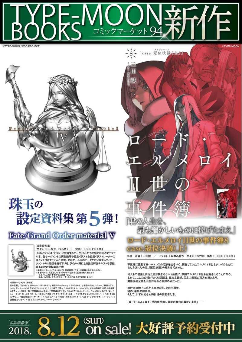 Fate/Grand Order material V
